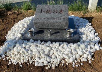 豊岡市 N様 ペット墓